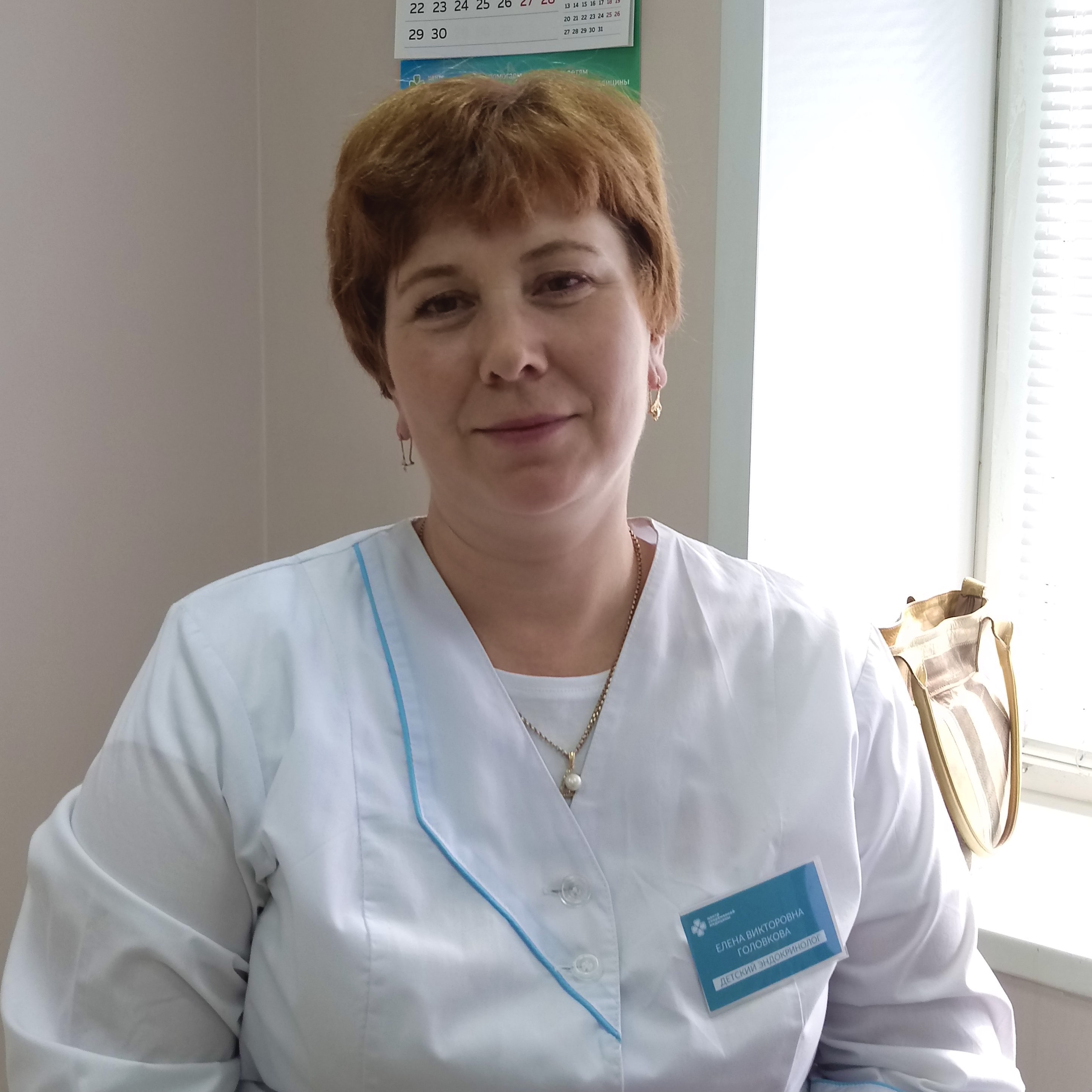 Головкова Елена Викторовна