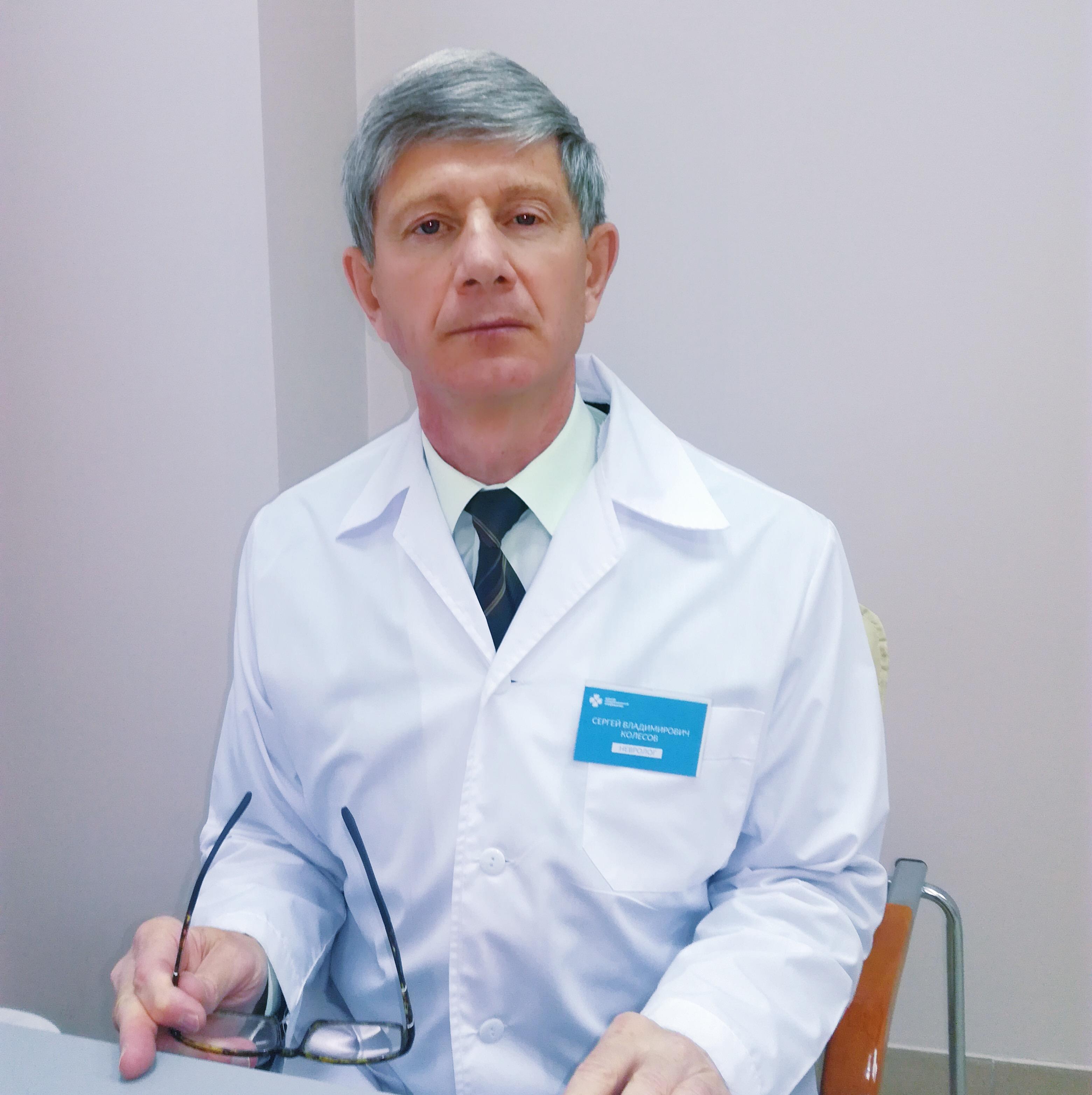 Колесов Сергей Владимирович